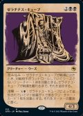 ☆特殊枠【日本語Foil】ゼラチナス・キューブ/Gelatinous Cube