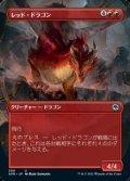 ☆特殊枠【日本語】レッド・ドラゴン/Red Dragon