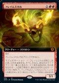 ☆特殊枠【日本語Foil】フレイムスカル/Flameskull
