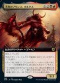 ☆特殊枠【日本語Foil】不死のプリンス、オルクス/Orcus, Prince of Undeath
