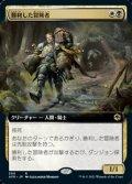 ☆特殊枠【日本語Foil】勝利した冒険者/Triumphant Adventurer