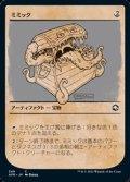 ☆特殊枠【日本語Foil】ミミック/Mimic