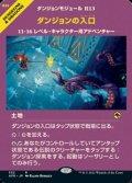 ☆特殊枠【日本語Foil】ダンジョンの入口/Dungeon Descent