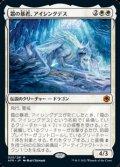 【日本語】霜の暴君、アイシングデス/Icingdeath, Frost Tyrant