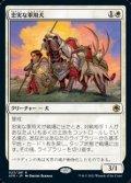 【日本語】忠実な軍用犬/Loyal Warhound