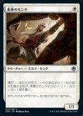 【日本語】素拳のモンク/Monk of the Open Hand