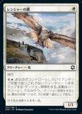 【日本語】レンジャーの鷹/Ranger's Hawk