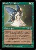 【英語】Elvish Spirit Guide