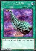 ハーピィの羽根帚【シークレットレア】