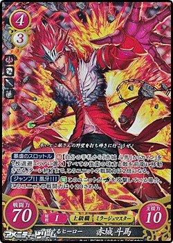 画像1: 【SR】覚醒するヒーロー 赤城斗馬