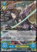 【R】解放軍の剣姫 サイリ