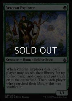 画像1: 【英語】老練の探険者/Veteran Explorer