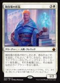 【日本語】競技場の首長/Arena Rector