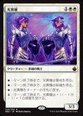 【日本語】光異種/Brightling