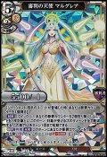【SR】審判の天使 マルグレア