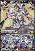 【SR】乱戦の天使 ゴドニス