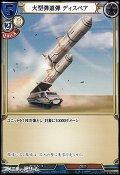 【R】大型弾道弾 ディスペア