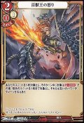 【SD】百獣王の怒り