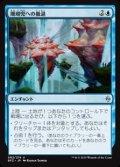 【日本語】珊瑚兜への撤退/Retreat to Coralhelm