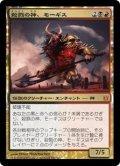 【日本語】殺戮の神、モーギス/Mogis, God of Slaughter