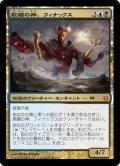 【日本語】欺瞞の神、フィナックス/Phenax, God of Deception