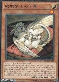 【レア】破壊剣士の伴竜