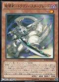 【ノーマル】破壊剣-ドラゴンバスターブレード