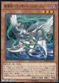 【ノーマル】破壊剣-ウィザードバスターブレード