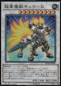 超重魔獣キュウ-B【スーパーレア】