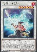 【レア】刀神-不知火