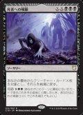 【日本語】死者への嘆願/Entreat the Dead