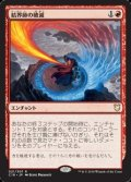 【日本語】結界師の破滅/Enchanter's Bane