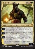 【日本語】ウィンドグレイス卿/Lord Windgrace