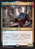 【日本語】ウルザの弟子、タウノス/Tawnos, Urza's Apprentice