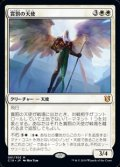 【日本語】賞罰の天使/Angel of Sanctions