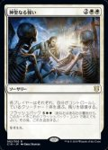 【日本語】神聖なる報い/Divine Reckoning