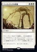 【日本語】ファイレクシアの再誕/Phyrexian Rebirth