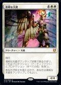 【日本語】清純な天使/Pristine Angel