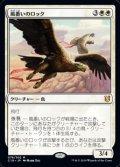 【日本語】風番いのロック/Wingmate Roc