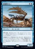【日本語】金属殻のカニ/Chromeshell Crab