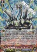 【RRR】蒼波帥竜 テトラボイル・ドラゴン