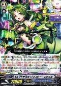 【RR】BN-PRISM グリスター・エメラル