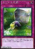 【シークレットレア】のどかな埋葬