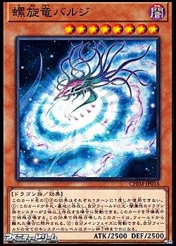 画像1: 【ノーマル】螺旋竜バルジ