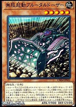 画像1: 【ノーマル】無限起動ブルータルドーザー