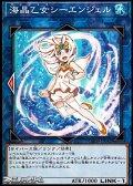【ノーマル】海晶乙女シーエンジェル