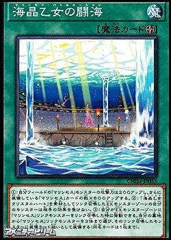 画像1: 【ノーマル】海晶乙女の闘海