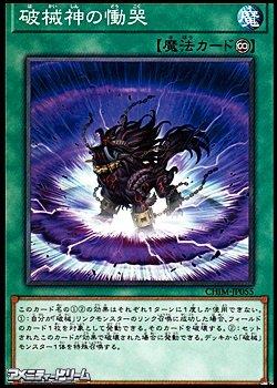 画像1: 【ノーマル】破壊神の慟哭