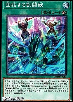 画像1: 【ノーマル】団結する剣闘獣