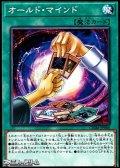 【ノーマル】オールド・マインド
